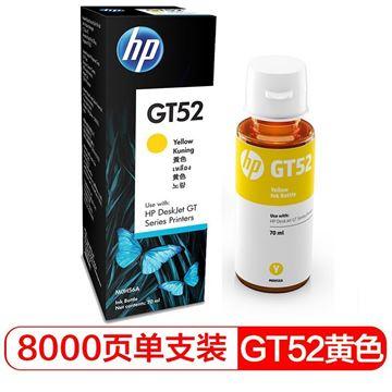 图片 惠普(HP) GT51/52 瓶装墨水 适用于惠普 GT5810/5820彩色喷墨连供打印一体机 黄色
