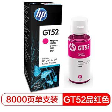 图片 惠普(HP) GT51/52 瓶装墨水 适用于惠普 GT5810/5820彩色喷墨连供打印一体机 品红色